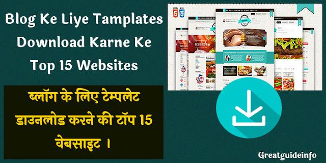 Blog Ke Liye Template Download Karne Ki Top 15 Websites
