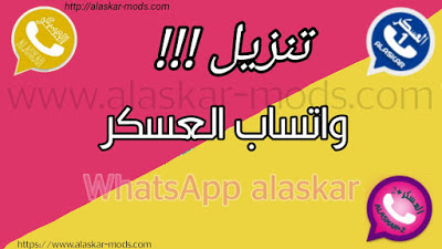 تحديث جديدWhatsApp alaskar  &alaskar goldn 4.00&6.10 التحديث لنسخه الماركت 2.19.17