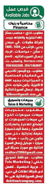 اعلانات وظائف وسيط دبى بالامارات ليوم السبت 21\10 \2017