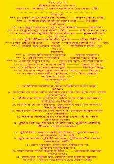 Hsc বাংলা ২য় পত্র কমন সাজেশন ২০১৯