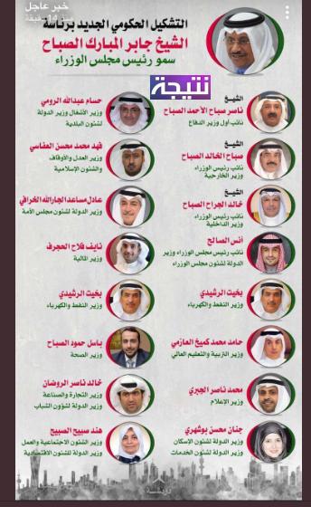 تشكيل الحكومة الجديدة - أسماء اعضاء الحكومة الكويتية الجديدة وناصر صباح الأحمد وزيرا للدفاع