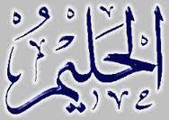 elaj-e-azam ya haleemu benefits in urdu