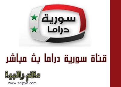 البث المباشر سوريا دراما