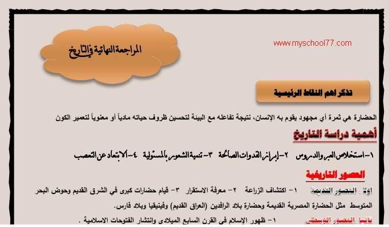 أهم أسئلة التاريخ بالإجابات للصف الأول الثانوى ترم اول2020  نظام جديد  أ / خالد خميس