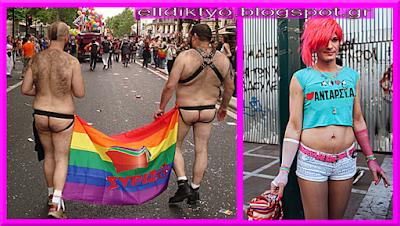 «GAY PRIDE» ΘΕΣΣΑΛΟΝΙΚΗΣ: ΠΡΩΤΗ ΜΟΥΡΗ ΣΥΡΙΖΑΙΟΙ, ΑΝΤΑΡCIA ΚΑΙ ΑΜΕΡΙΚΑΝΙΚΗ ΠΡΕΣΒΕΙΑ !!!