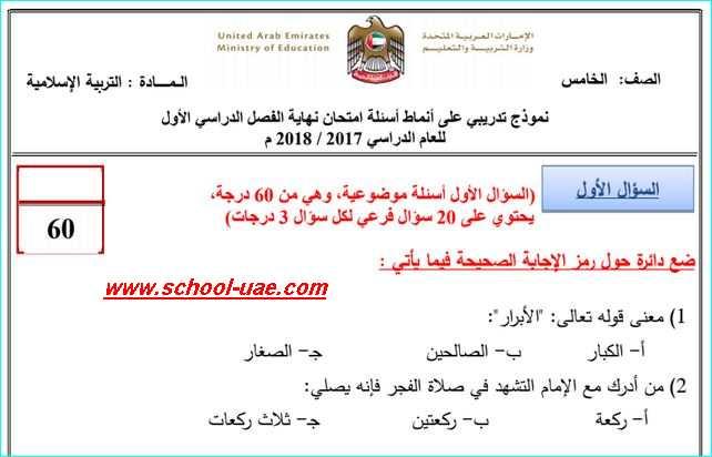 امتحان تجريبى تربية اسلامية للصف الخامس الفصل الاول -  مدرسة الامارات
