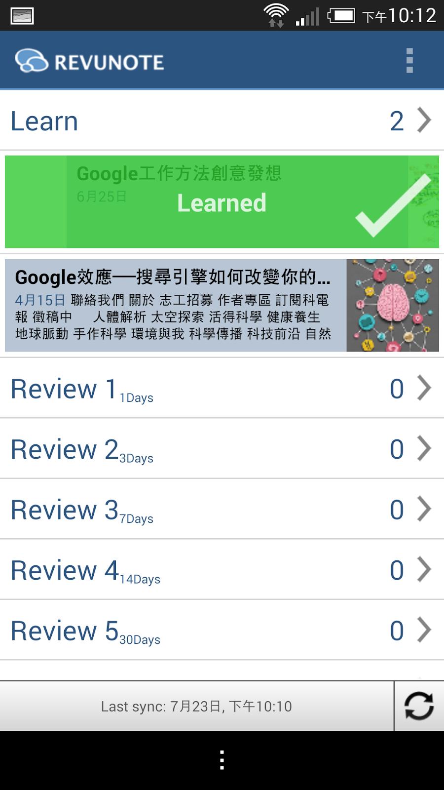 行動中累積一萬個小時練習! 10 個手機殺時間學習 App revunote+evernote-05
