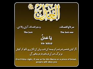 allah'ın adl ismi