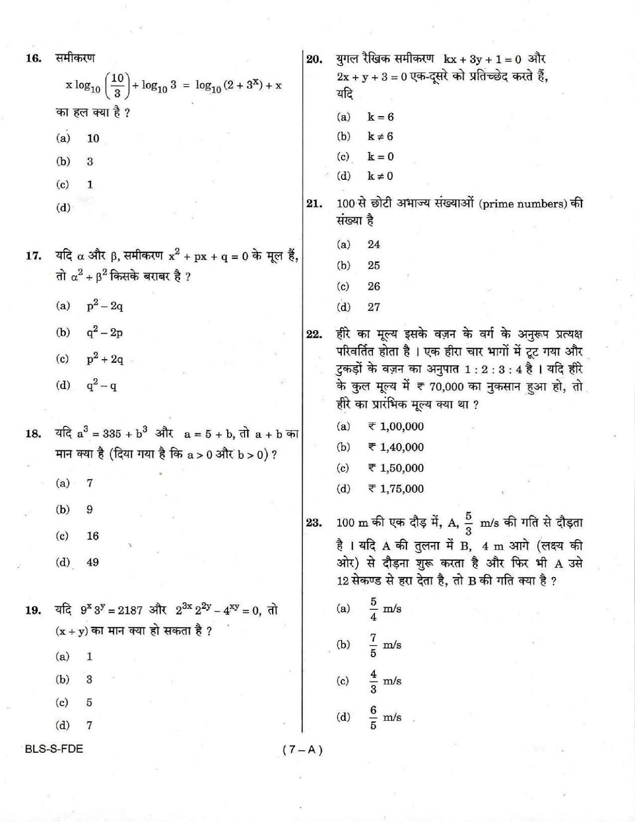 UPSC CDS I 2017 Mathematics question paper