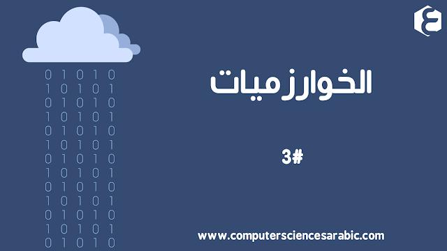 الخوارزميات بلغة البرمجة ++C : خوارزمية ترتيب الفقاعة