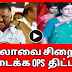Jayalalitha Death Issue Shocking News | TAMIL TODAY CHANNEL