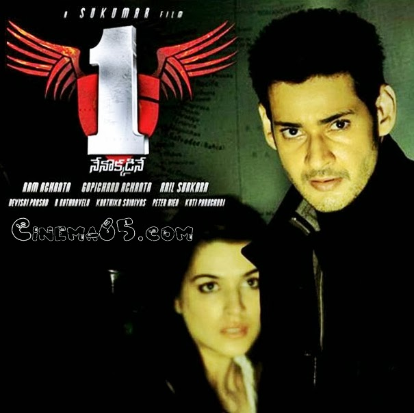 Download 1 nenokkadine movie background music / Escape plan watch