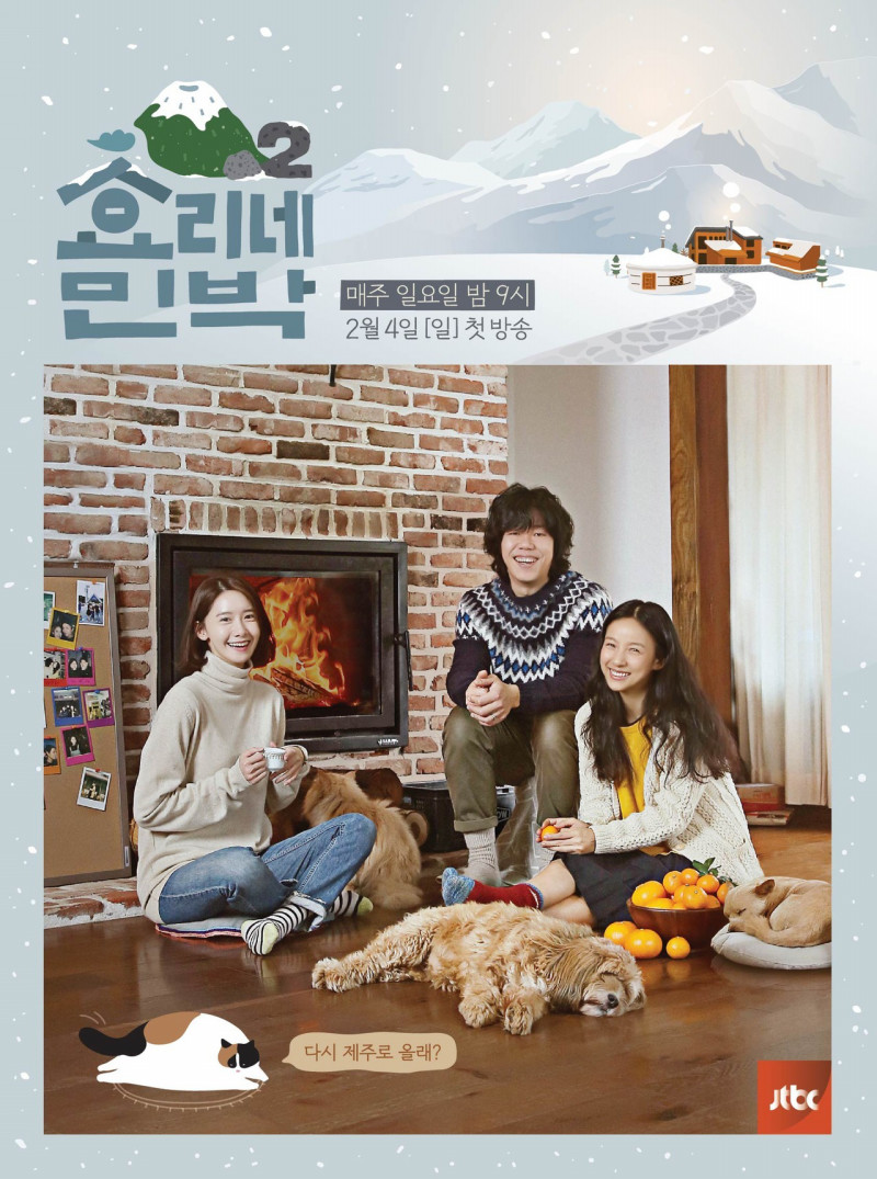 Hyori's Bed And Breakfast Season 2 Episode 15 Subtitle Indonesia