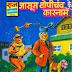 जासूस गोपीचंद के कारनामे मुफ्त हिंदी पीडीएफ कॉमिक | Jasus gopichand ke karname Free Hindi Comic |