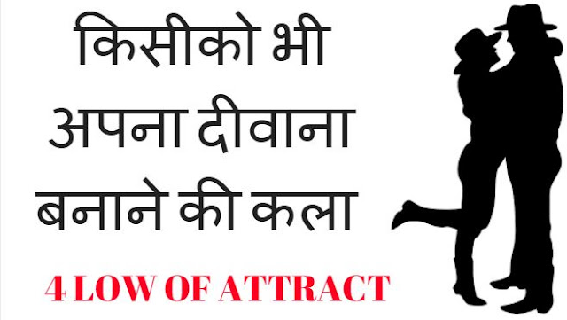 attract anyone love tips by jogal raja love guru tips in hindi