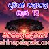 Lagna Palapala Ada Dawase    ලග්න පලාපල   Sathiye Lagna Palapala 2020   2020-05-12