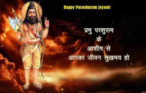 Parashuram Jayanti Photos