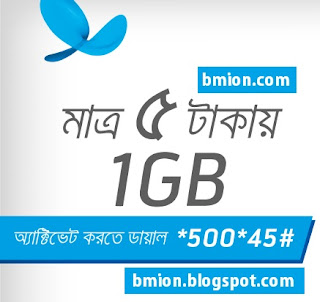 Grameenphone-Bondho-Internet-Special-Offer-3G-1GB-7days-5Tk-Dial-500-45-500MB-Open-500MB-Facebook-data-bonus-offer-gp-bangladesh