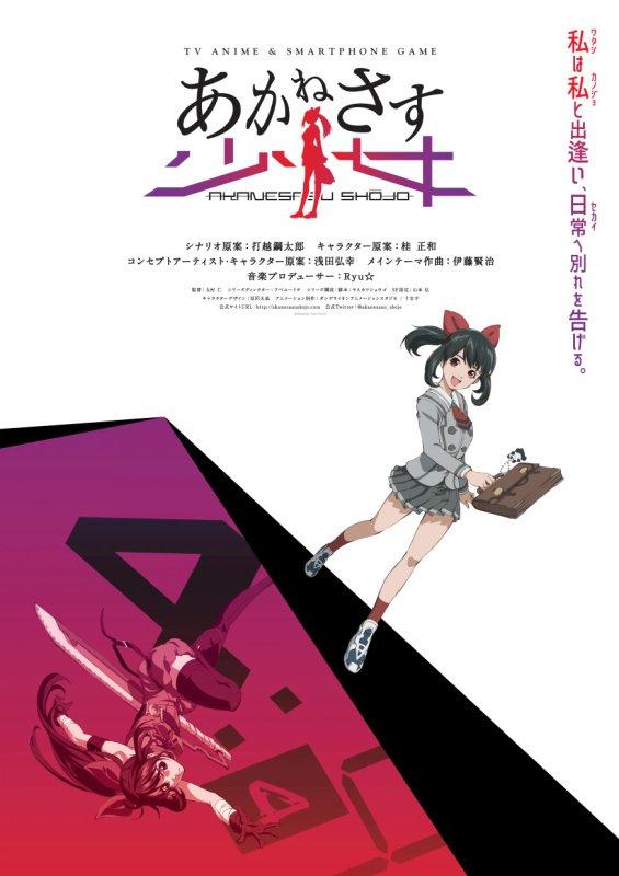 "Animax anuncia un proyecto multimedia titulado ""Akanesasu Shoujo"""