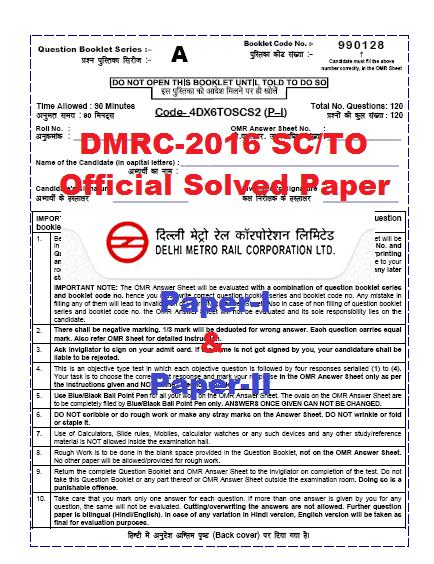 dmrc-solved-paper