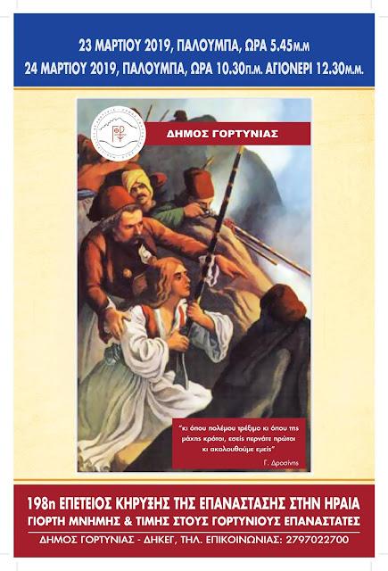198η Επέτειος από την κήρυξη της Επανάστασης στην Ηραία υπό την αρχηγία των Πλαπουταίων