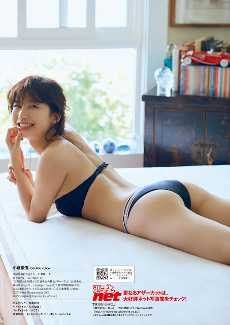 小倉優香 Ogura Yuka Weekly Playboy No 31 2017 Photos