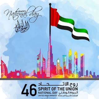 تهنئة عيد الاتحاد 46 اليوم الوطنى الاماراتى 2018