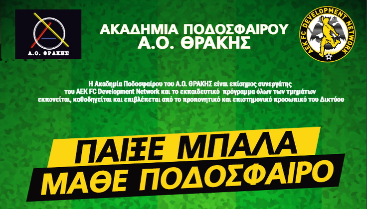 Συνεργασία του Α.Ο. Θράκης με τις Ακαδημίες της ΑΕΚ