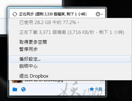 2 - [教學] Dropbox 如何一次打包下載超過1G、1000個以上的檔案?