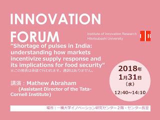 【イノベーションフォーラム】2018.1.31 Mathew Abraham
