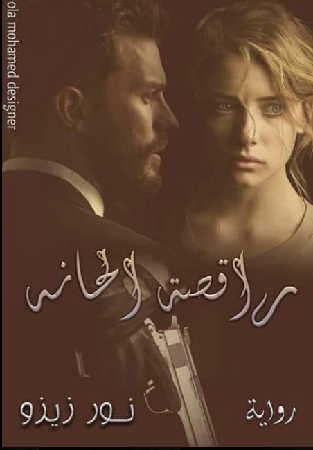 تحميل رواية راقصة الحانة pdf - نور زيزو