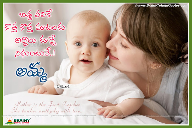 Telugu Heart Touching Mother Love Quotes Images