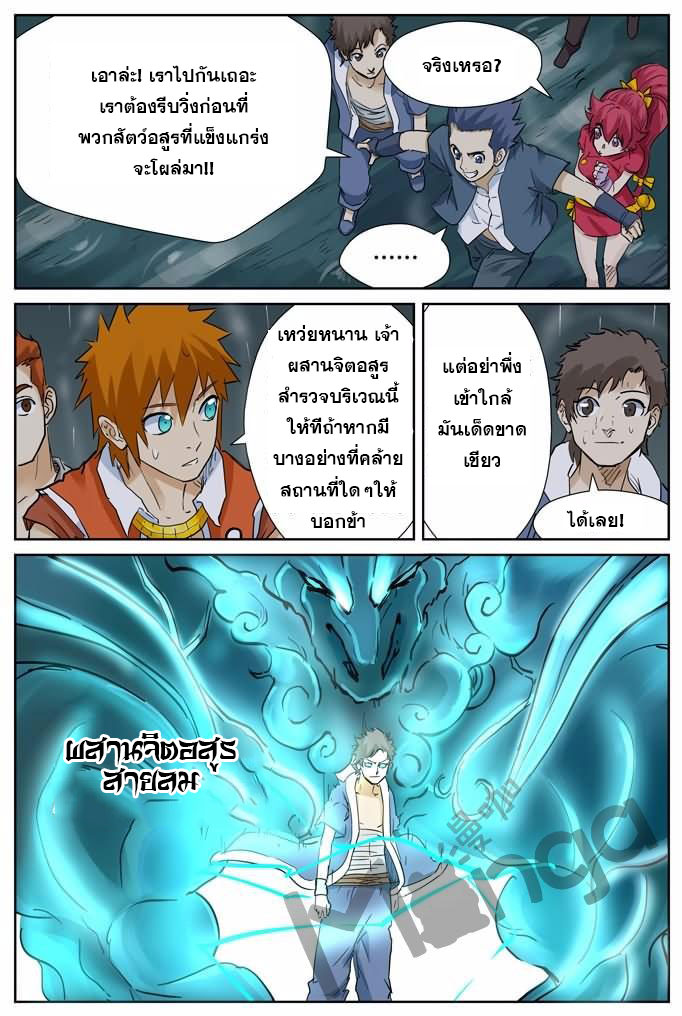 Tales of Demons and Gods ตอนที่ 152 หน้า 7