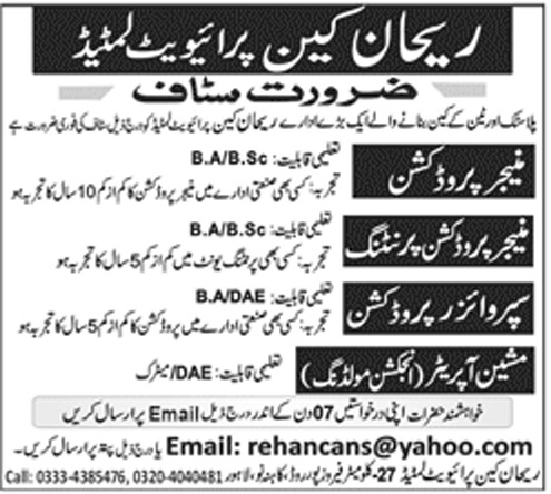 private-jobs-in-lahore-in-rehan-cans
