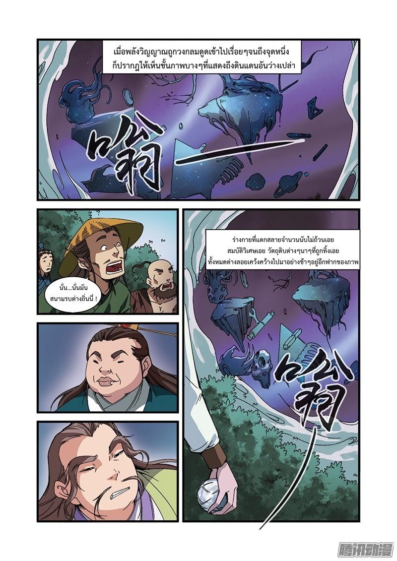 อ่านการ์ตูน Xian Ni 54 ภาพที่ 7