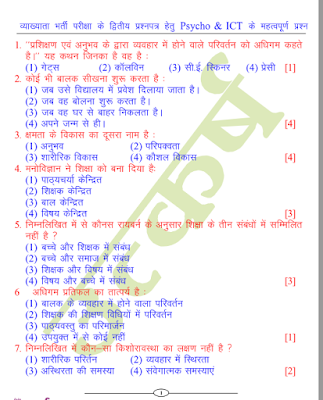 Psychology-Book-in-Hindi-PDF-Free-Download