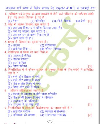 मनोविज्ञान पुस्तक पीडीऍफ़ हिंदी में | Psychology Book in Hindi PDF Free Download