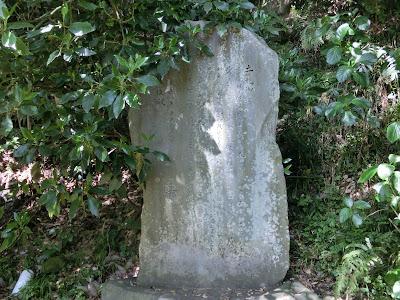 土牢御書の碑