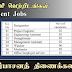 Management Assistant, Office Employee Service, Draughtsman, Watcher - நீர்பாசனத் திணைக்களம்