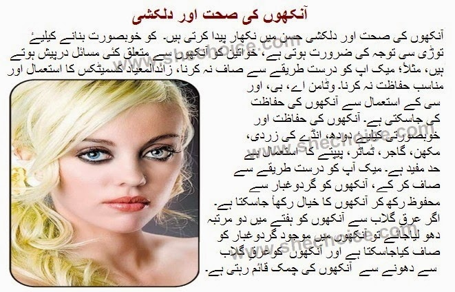 Eye Health Tips in Urdu for Women
