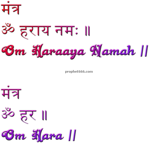 Shiva Mantra to Cleanse Sins