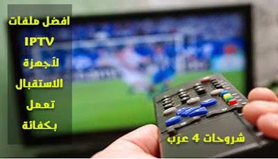 افضل ملفات IPTV لأجهزة الاستقبال (Cfg-Lst-M3u) متجدد بأستمرار