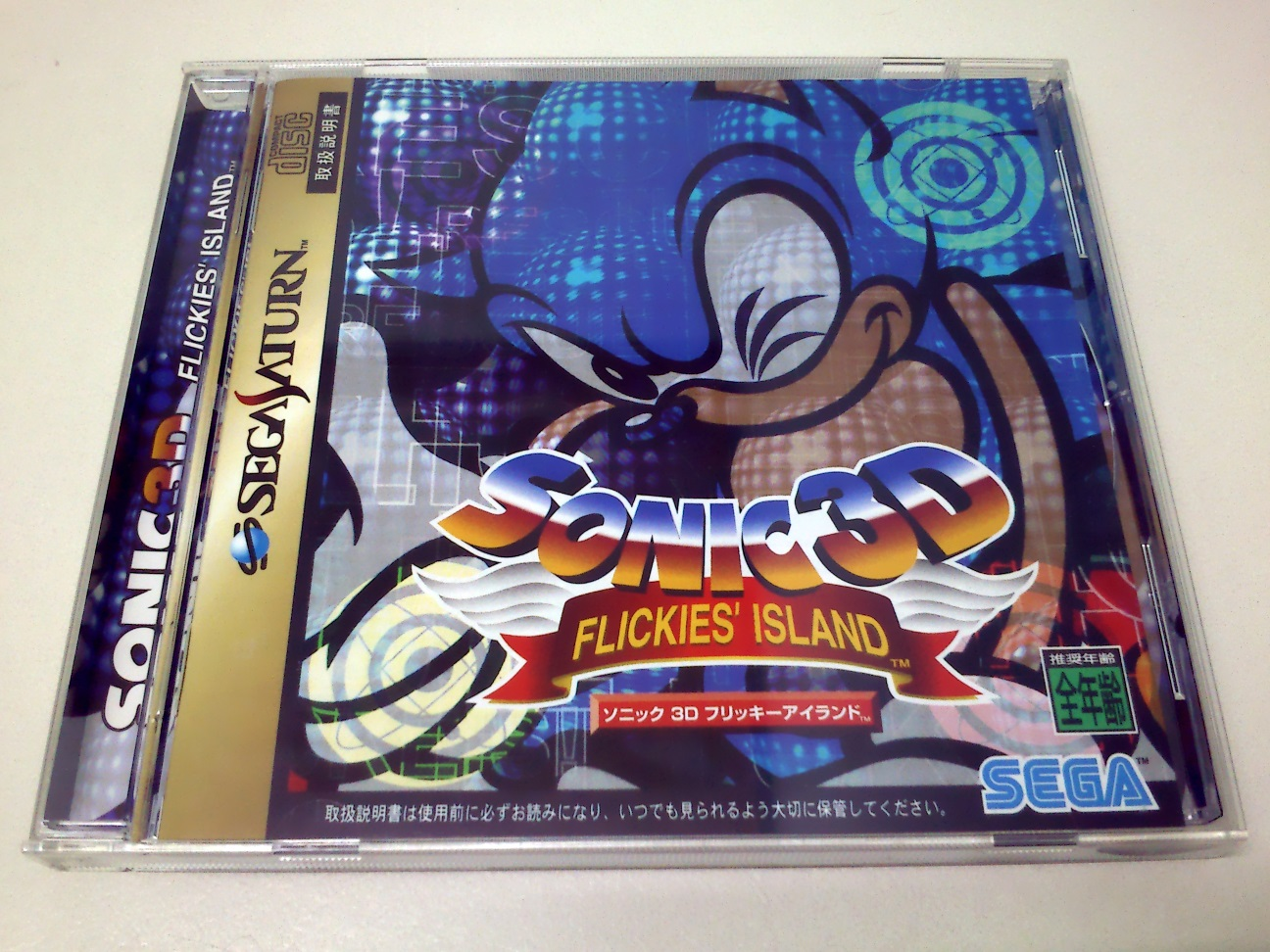Sonic 3D Blast (Saturn) (Japan Version) - Collectibles