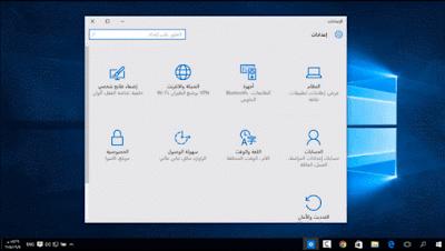 طريقة تغيير لغة نظام ويندوز 10 من الإنجليزية إلى العربية بالكامل