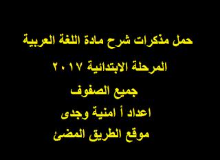 حمل مذكرات شرح ومراجعة مادة اللغة العربية (المرحلة الابتدائية) الفصل الدراسى الأول  أ-امنية وجدى