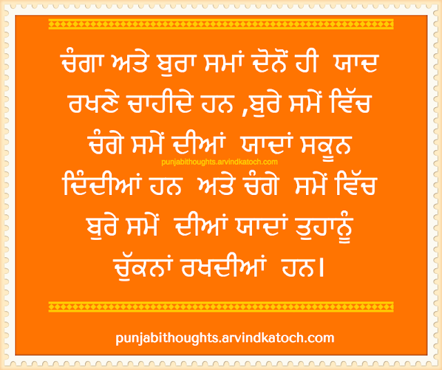 Punjabi Thought, Image, memories, both, bad, good times, ਚੰਗਾ, ਬੁਰਾ ਸਮਾਂ, ਯਾਦ,