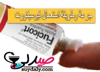 جرعة وطريقة استعمال كريم فيوسيكورت Fucicort Cream للتفتيح والتبييض والأكزيما