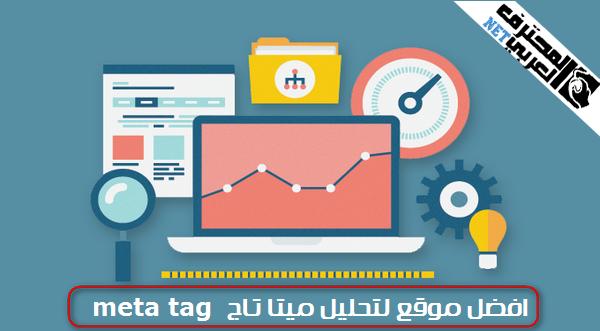 موقع تحليل و فحص الميتا تاج Meta Tags اون لاين لمواقع الويب و مدونات بلوجر و مجلات.