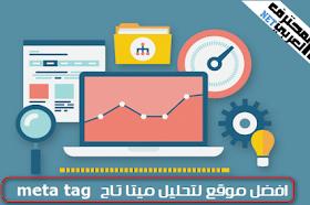 موقع تحليل و فحص الميتا تاج Meta Tags