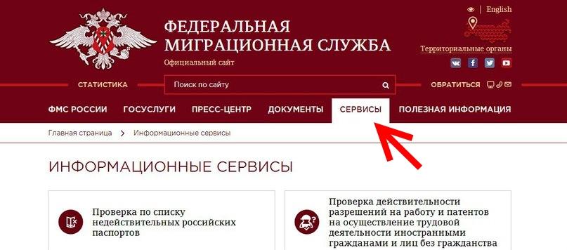 Официальный сайт паспортного стола рф в москве